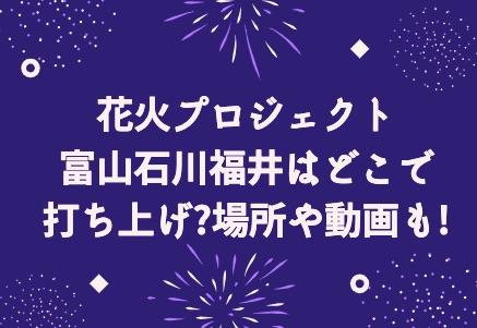 花火プロジェクト北陸三県