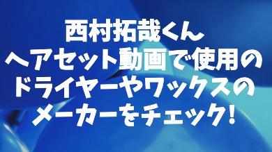 西村拓哉ヘアセット動画