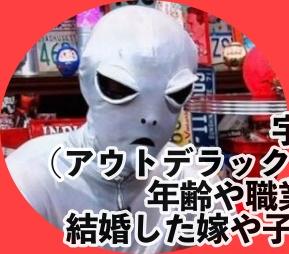 野田市の宇宙人