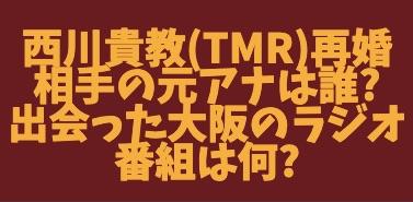 西川貴教_TMR_再婚相手の元アナは誰_出会った大阪のラジオ番組は何_