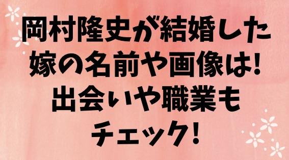 岡村隆史が結婚した嫁の名前や画像は_出会いや職業もチェック_
