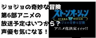 ジョジョ6部